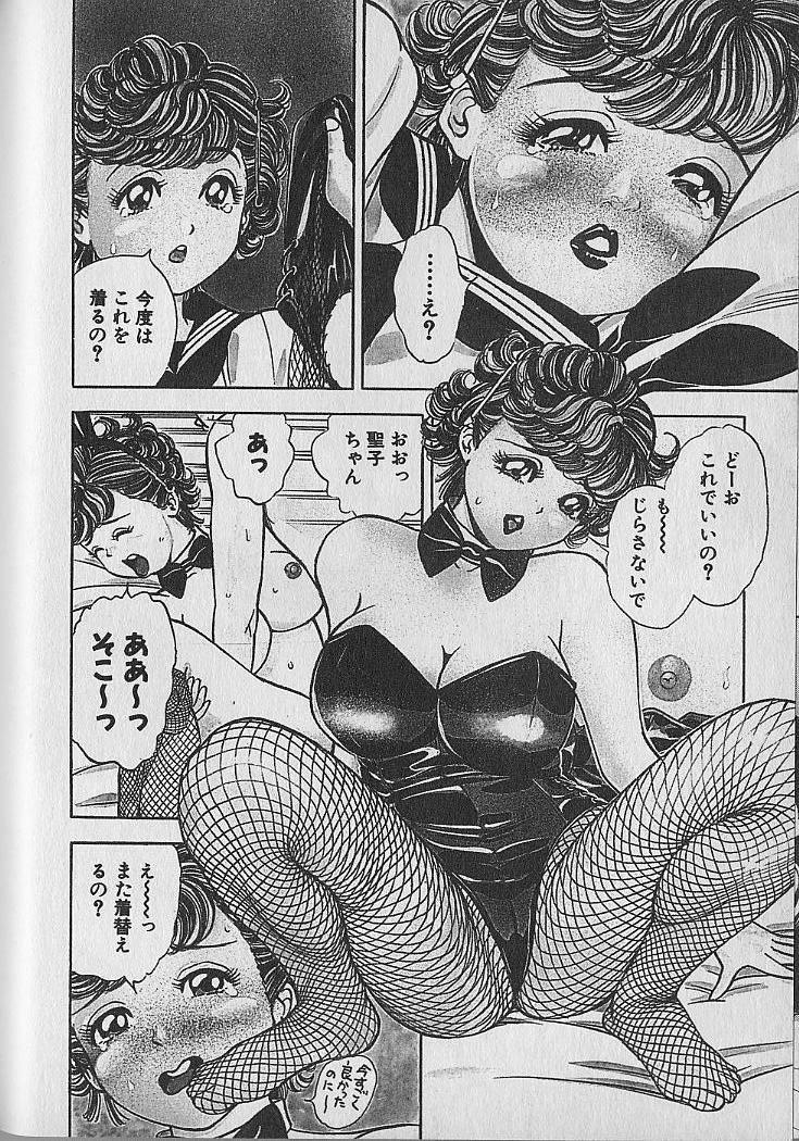 Gokuraku Nurse 3 24