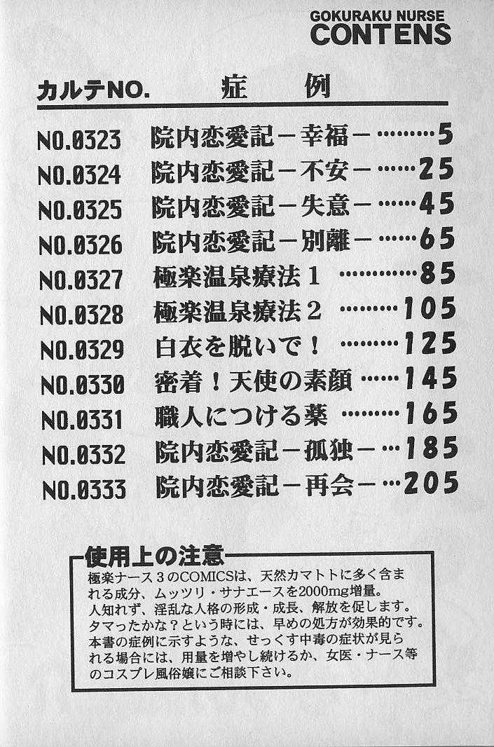 Gokuraku Nurse 3 2