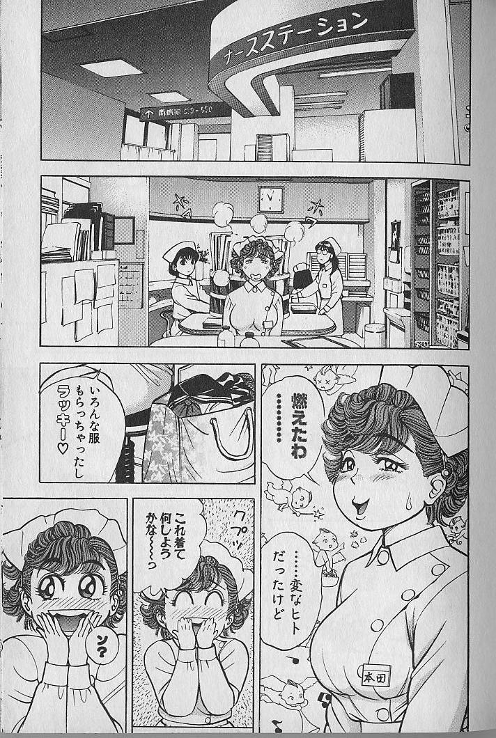 Gokuraku Nurse 3 35
