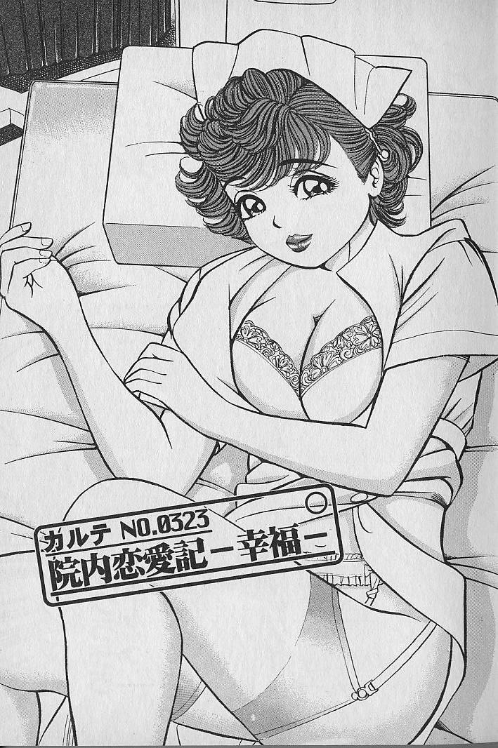 Gokuraku Nurse 3 3