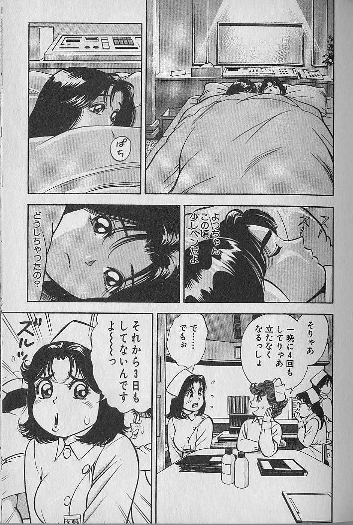 Gokuraku Nurse 3 39