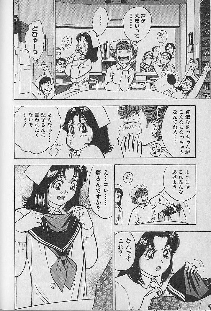 Gokuraku Nurse 3 40
