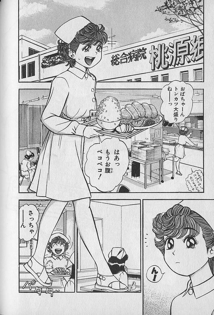 Gokuraku Nurse 3 44