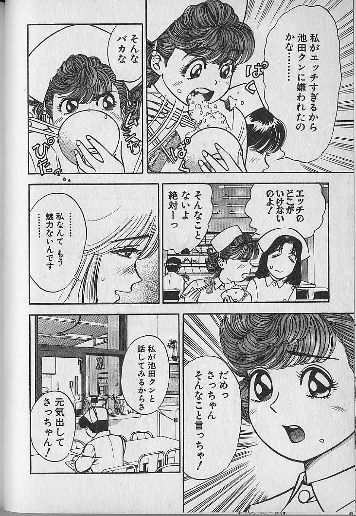 Gokuraku Nurse 3 46