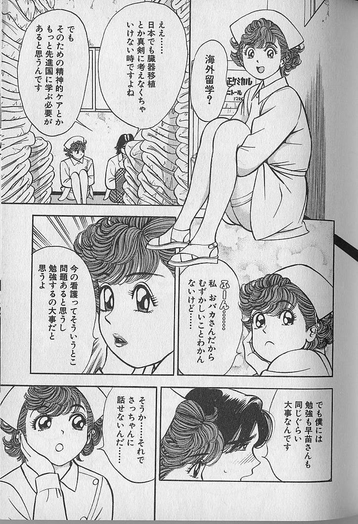 Gokuraku Nurse 3 49