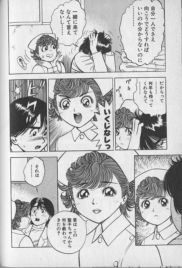 Gokuraku Nurse 3 50