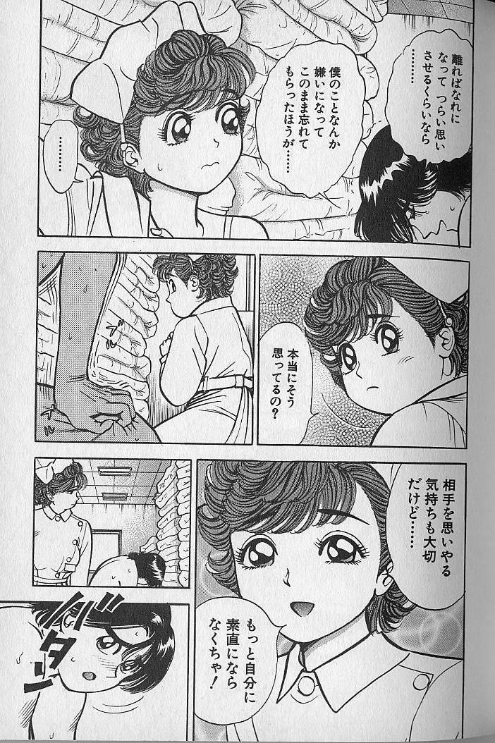 Gokuraku Nurse 3 65
