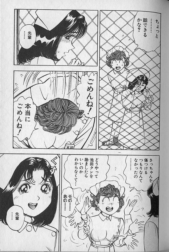 Gokuraku Nurse 3 67