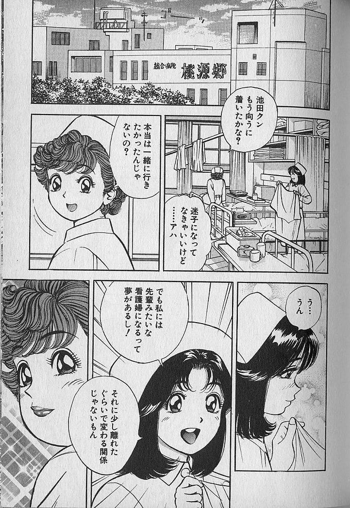 Gokuraku Nurse 3 81