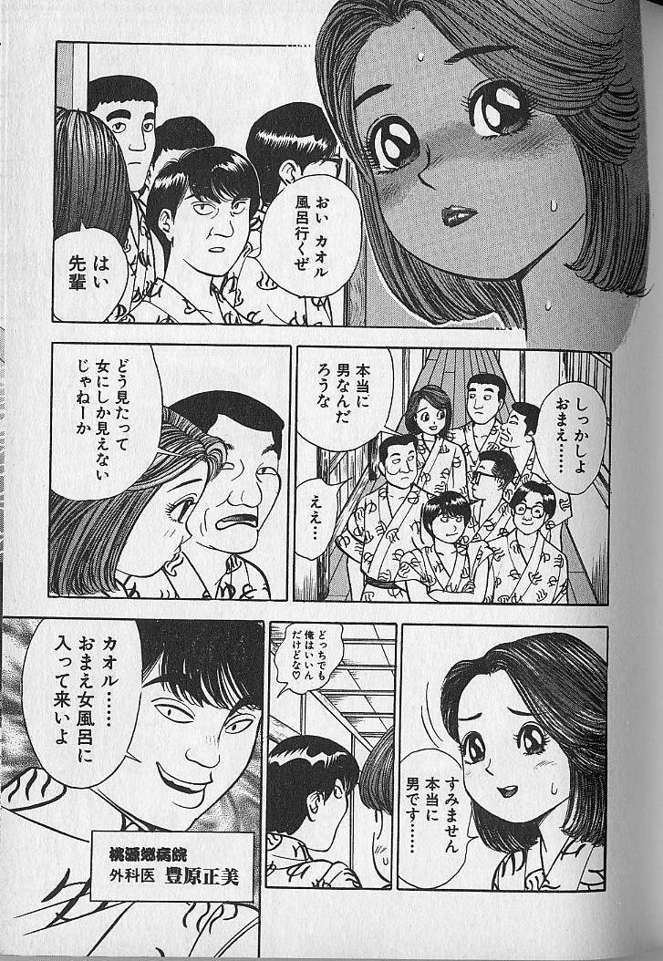 Gokuraku Nurse 3 87
