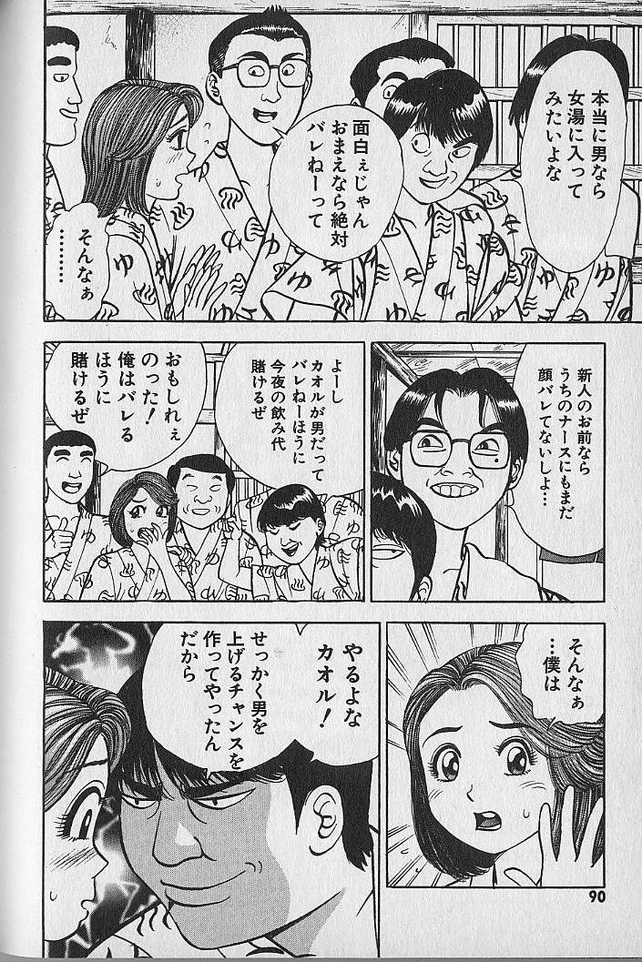 Gokuraku Nurse 3 88