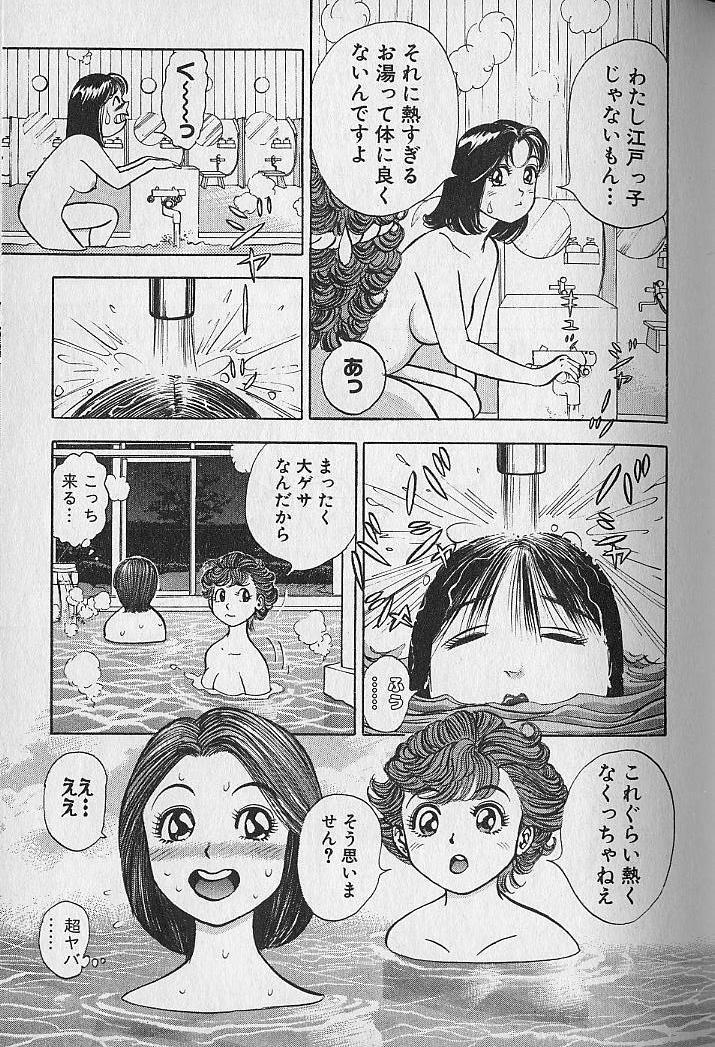 Gokuraku Nurse 3 91