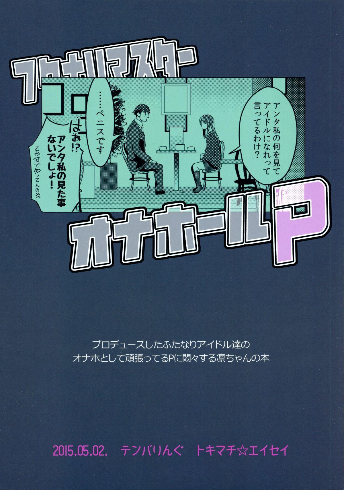 Futanari Master Onahole P 1