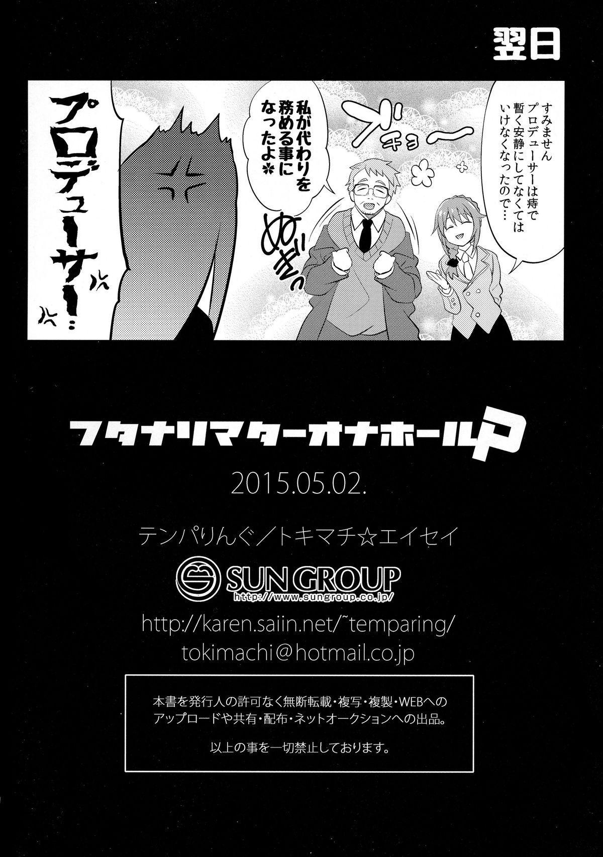 Futanari Master Onahole P 21