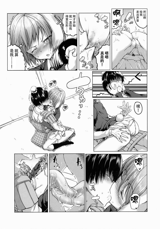 Tsuki no Miyako no Usagi-san 10
