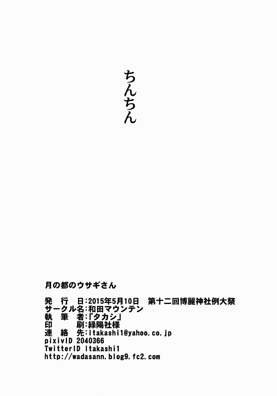 Tsuki no Miyako no Usagi-san 21