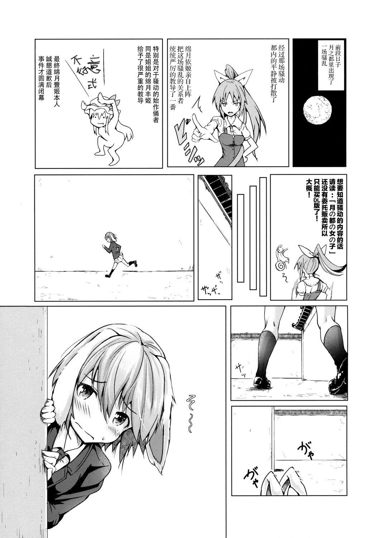 Tsuki no Miyako no Usagi-san 2