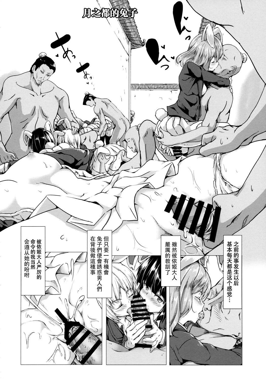 Tsuki no Miyako no Usagi-san 3
