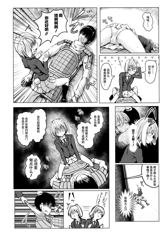 Tsuki no Miyako no Usagi-san 5