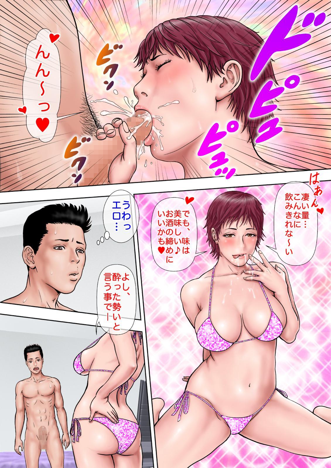 Hahaoya no Mukashi no Mizugi Sugata no Shashin ga Do-Strike Datta 9