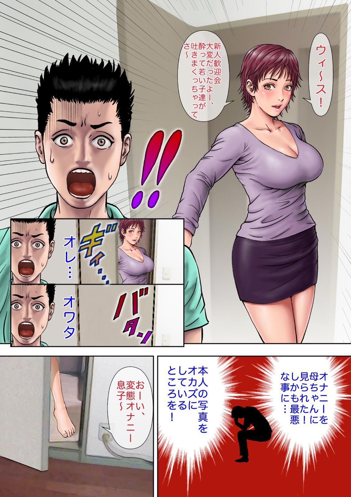Hahaoya no Mukashi no Mizugi Sugata no Shashin ga Do-Strike Datta 2