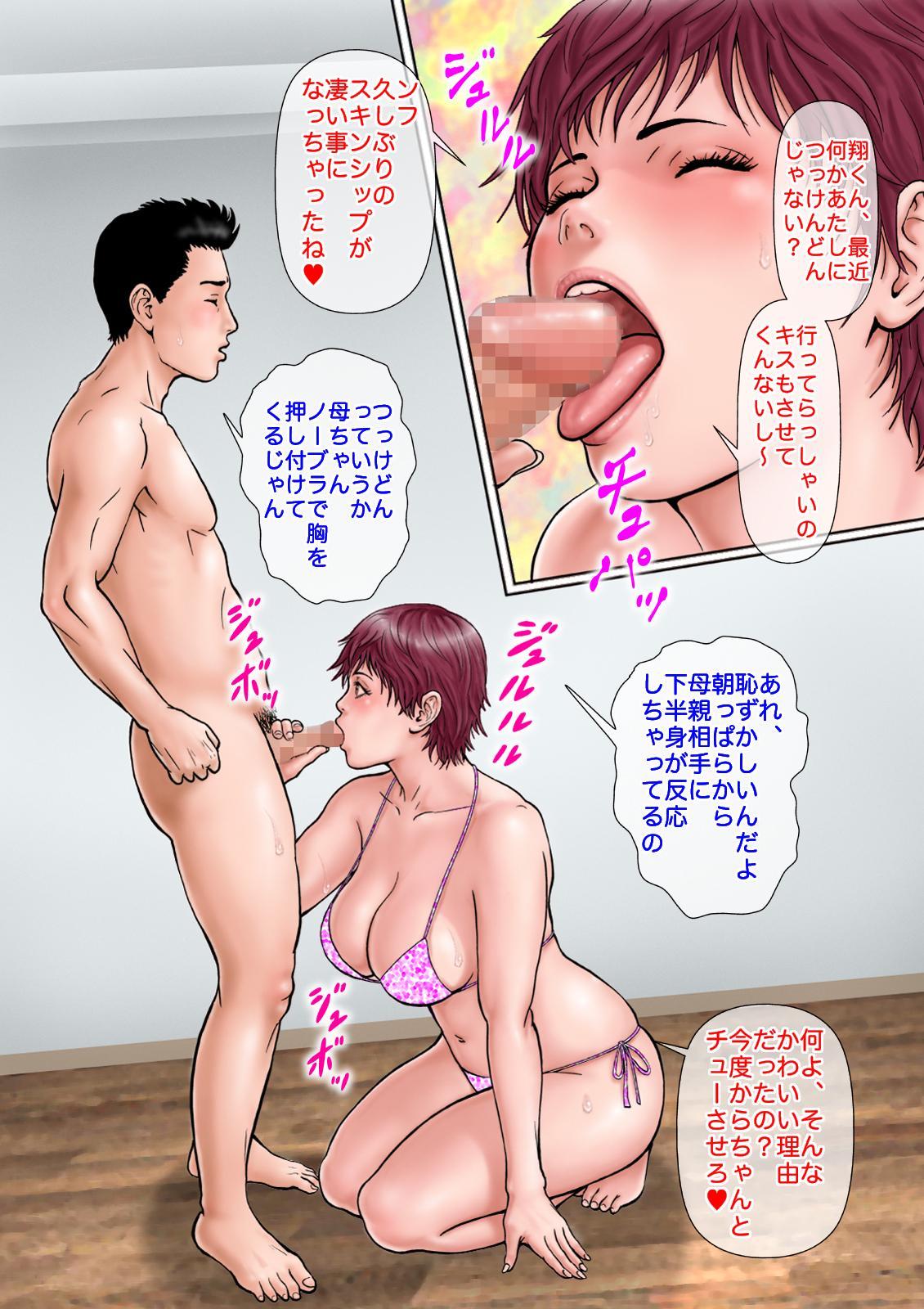 Hahaoya no Mukashi no Mizugi Sugata no Shashin ga Do-Strike Datta 7