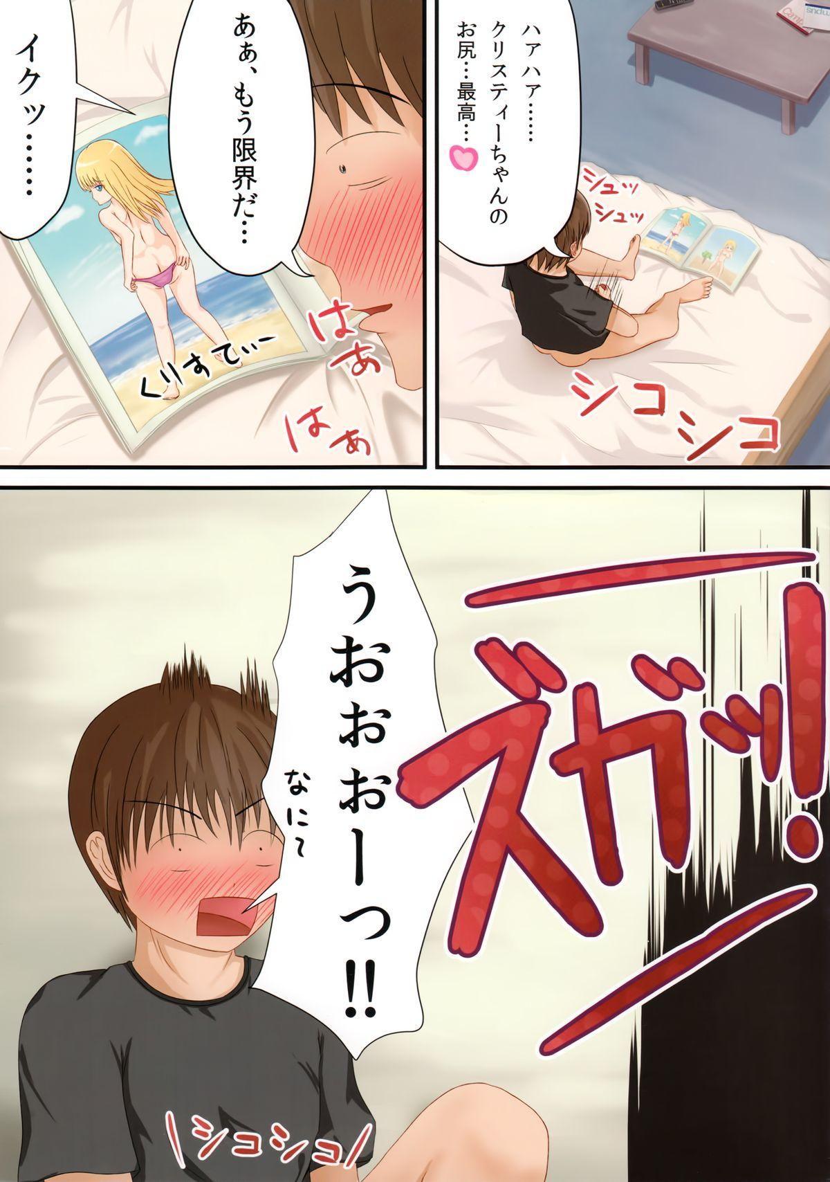 Sora kara Tengu ga Futte Kita 1