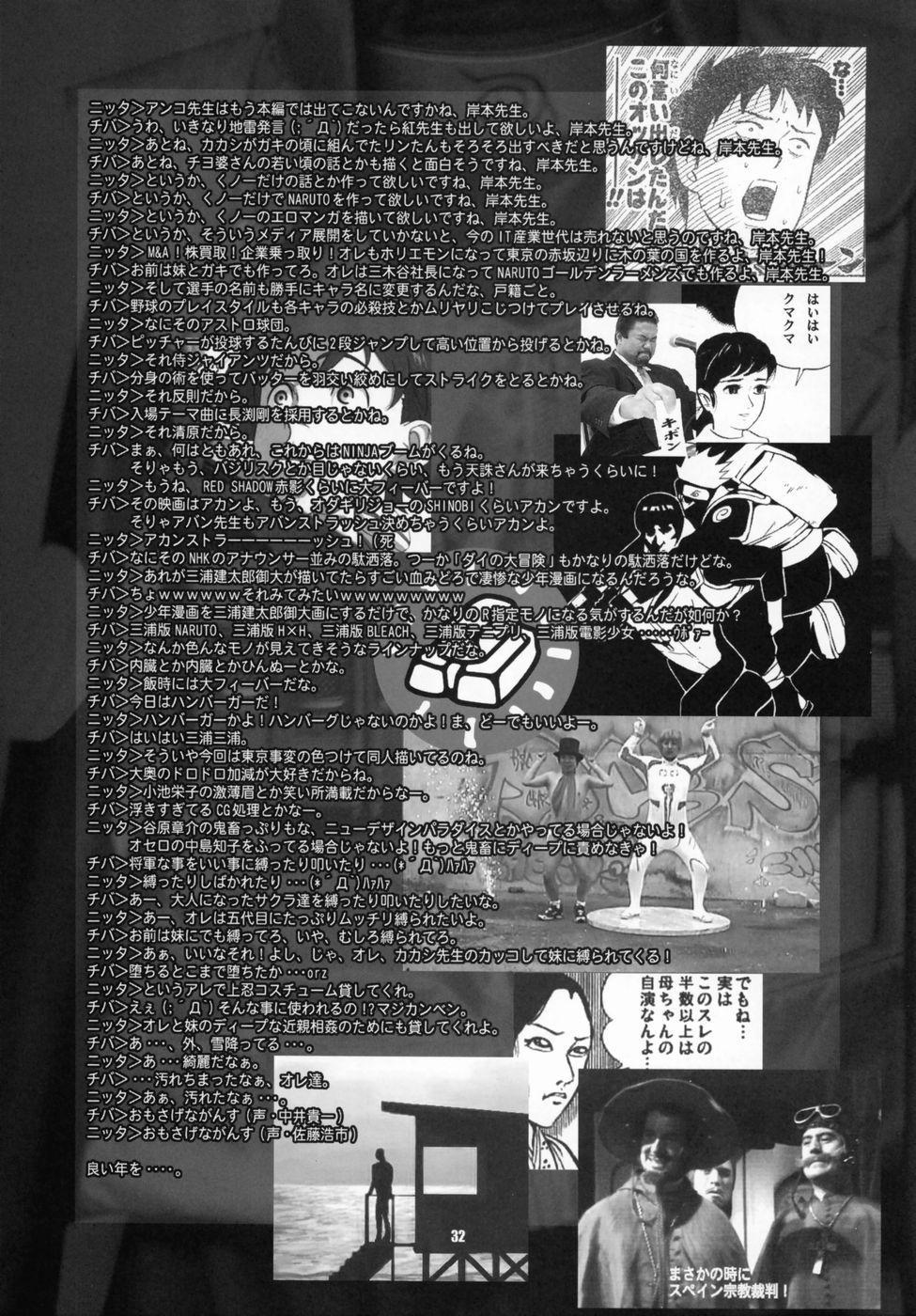Himitsu - The Secret 31