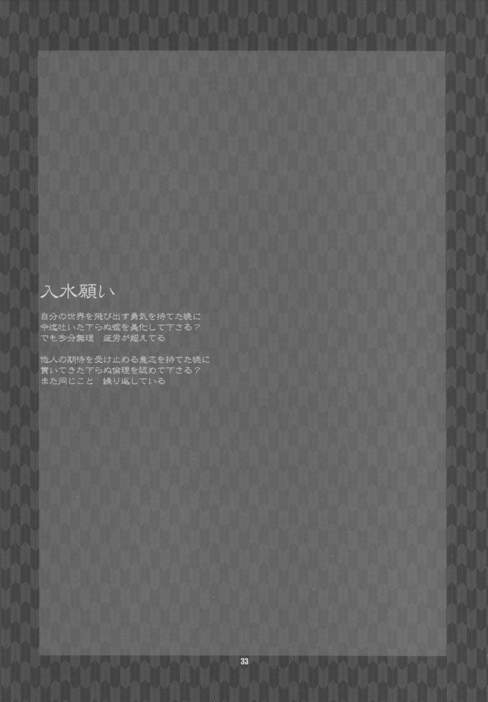Himitsu - The Secret 32