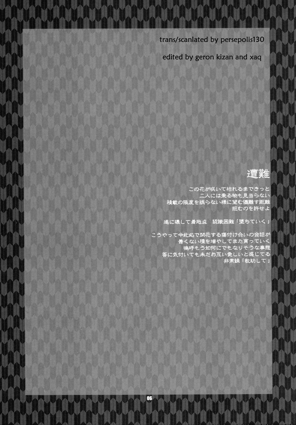 Himitsu - The Secret 6