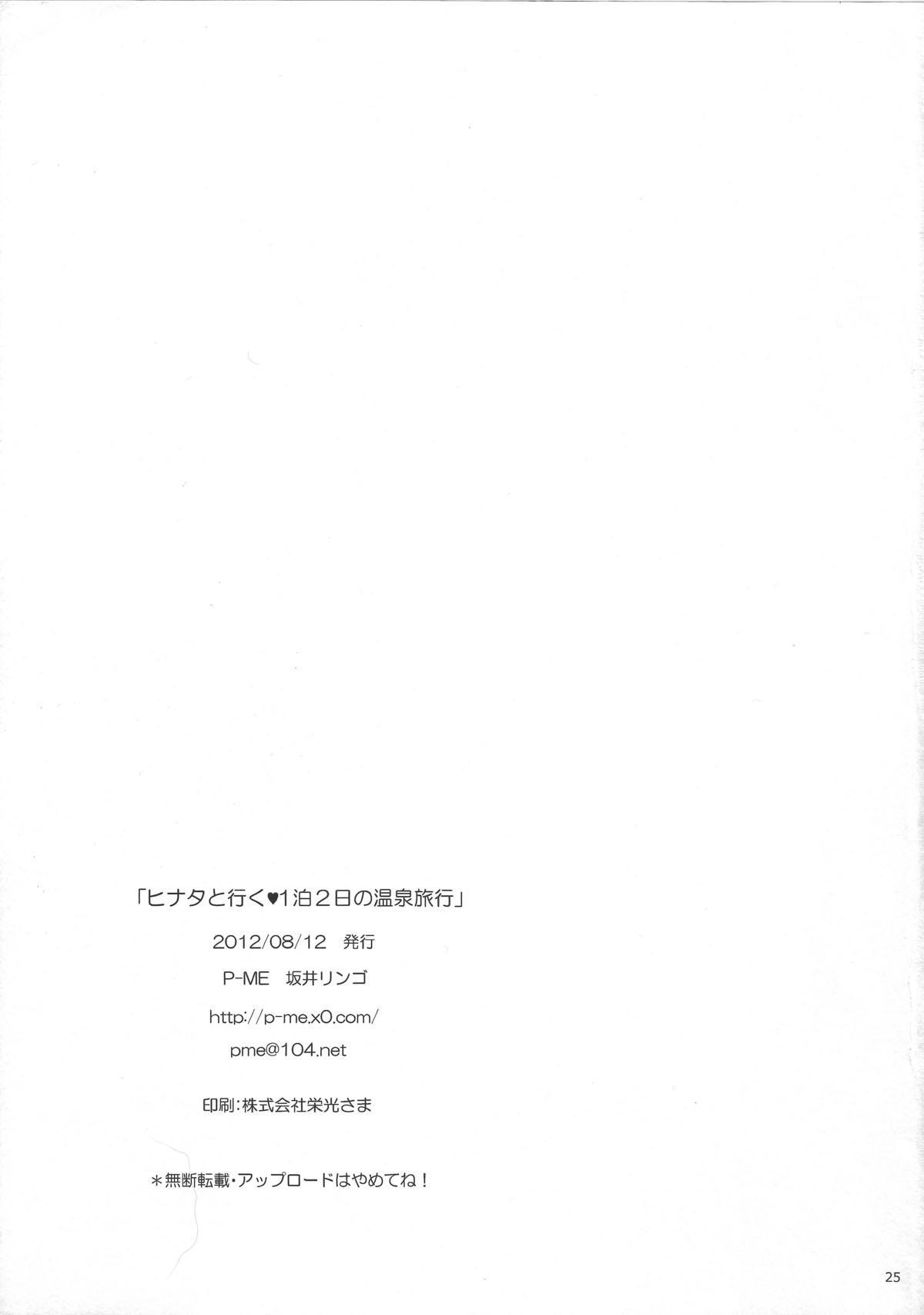 (C82) [P-ME (Sakai Ringo)] Hinata to Iku ♥ 1-Paku 2-Ka no Onsen Ryokou [Chinese] [银人个人汉化] 24