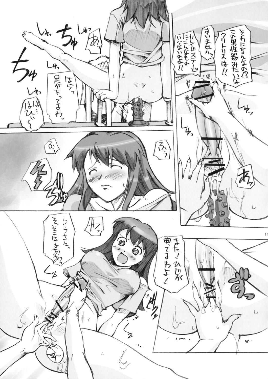 Tomaranai! Sugoi! Honki Shiru 9