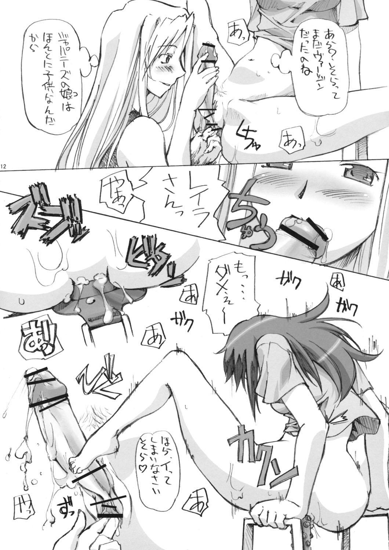 Tomaranai! Sugoi! Honki Shiru 10