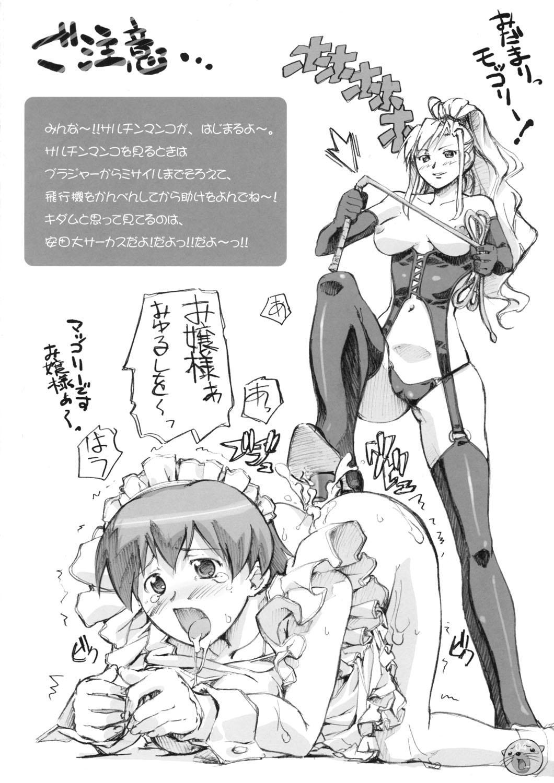 Tomaranai! Sugoi! Honki Shiru 2