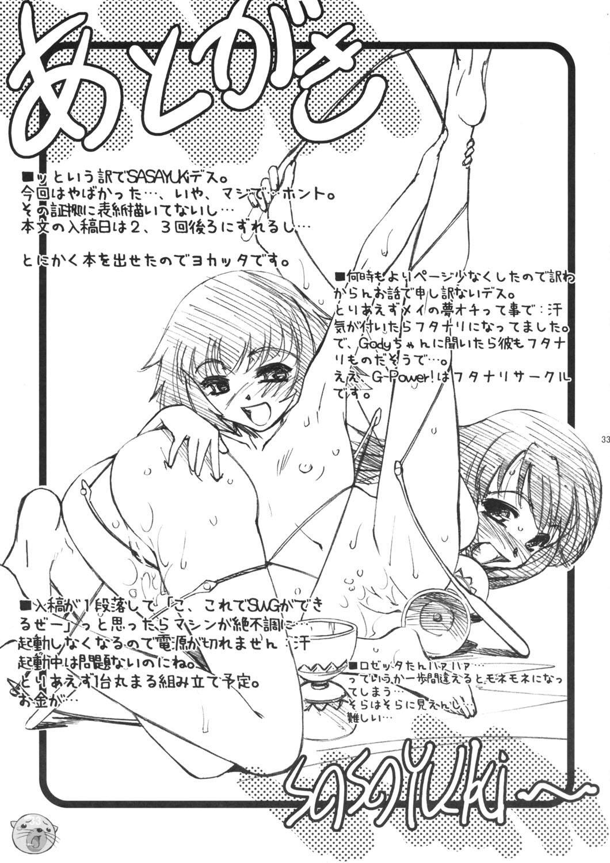 Tomaranai! Sugoi! Honki Shiru 31