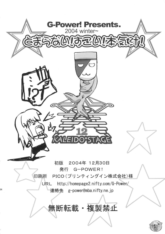 Tomaranai! Sugoi! Honki Shiru 32