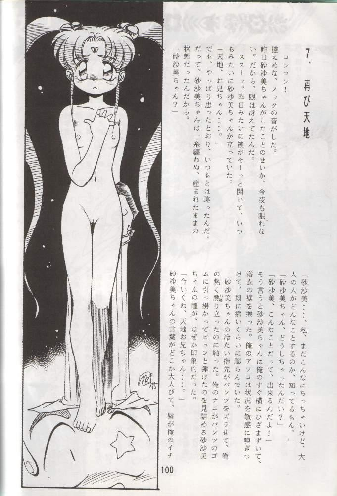 Tenchi Damashii 99