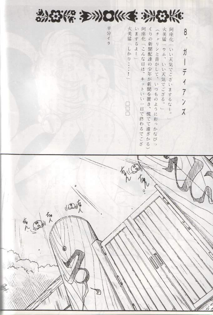 Tenchi Damashii 103