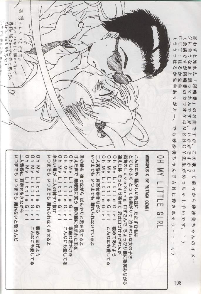 Tenchi Damashii 107