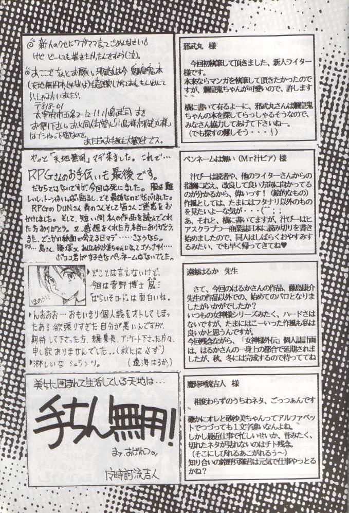 Tenchi Damashii 124