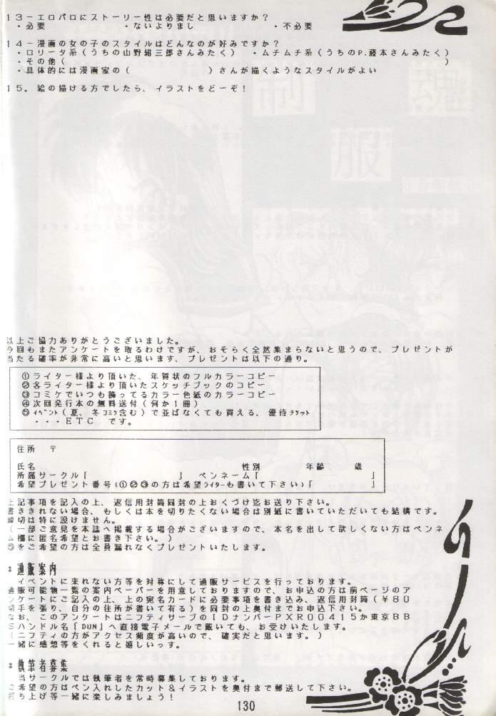 Tenchi Damashii 129