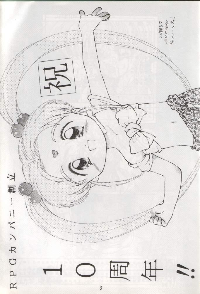 Tenchi Damashii 1