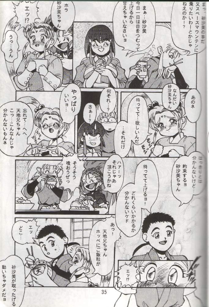 Tenchi Damashii 33