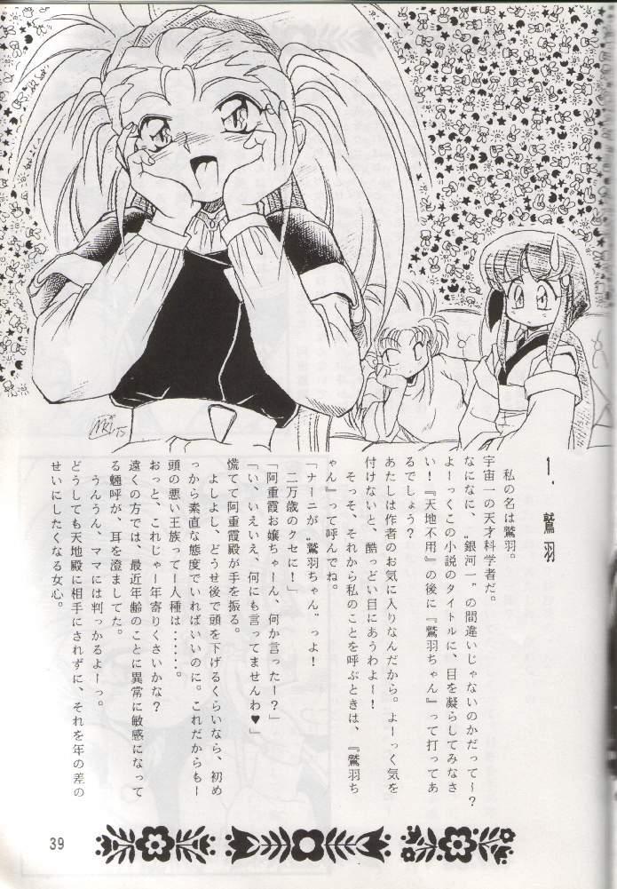 Tenchi Damashii 37
