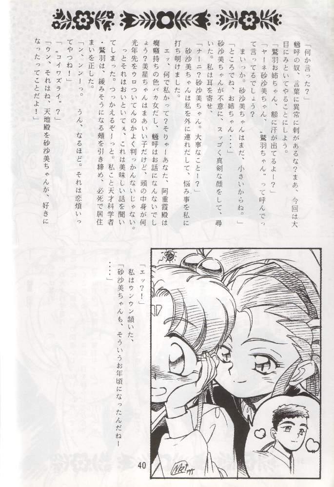 Tenchi Damashii 38