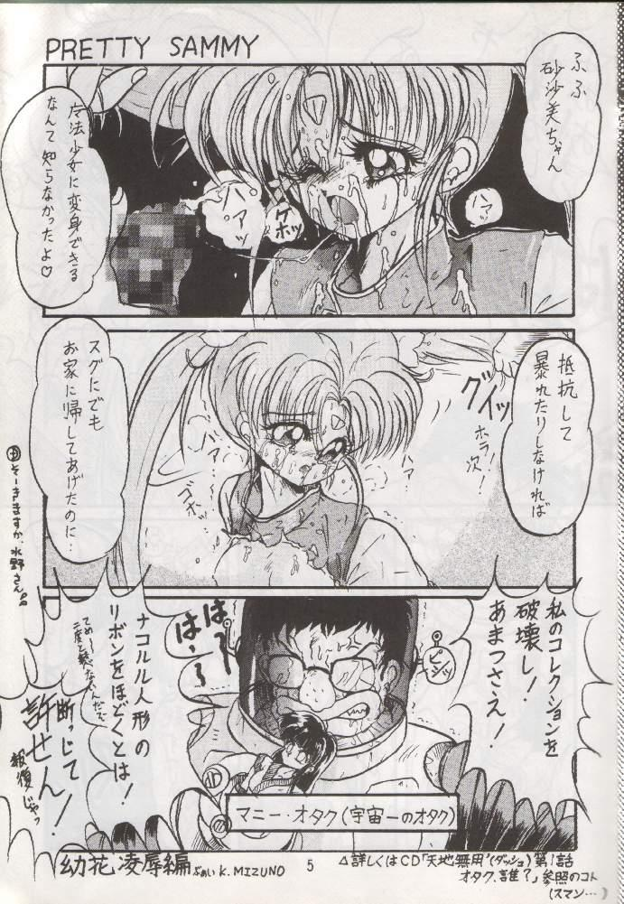 Tenchi Damashii 3