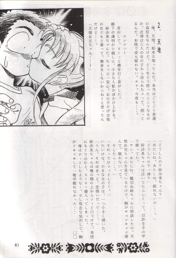 Tenchi Damashii 39