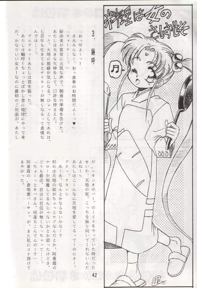 Tenchi Damashii 40