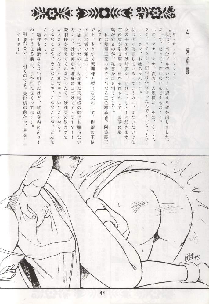 Tenchi Damashii 42