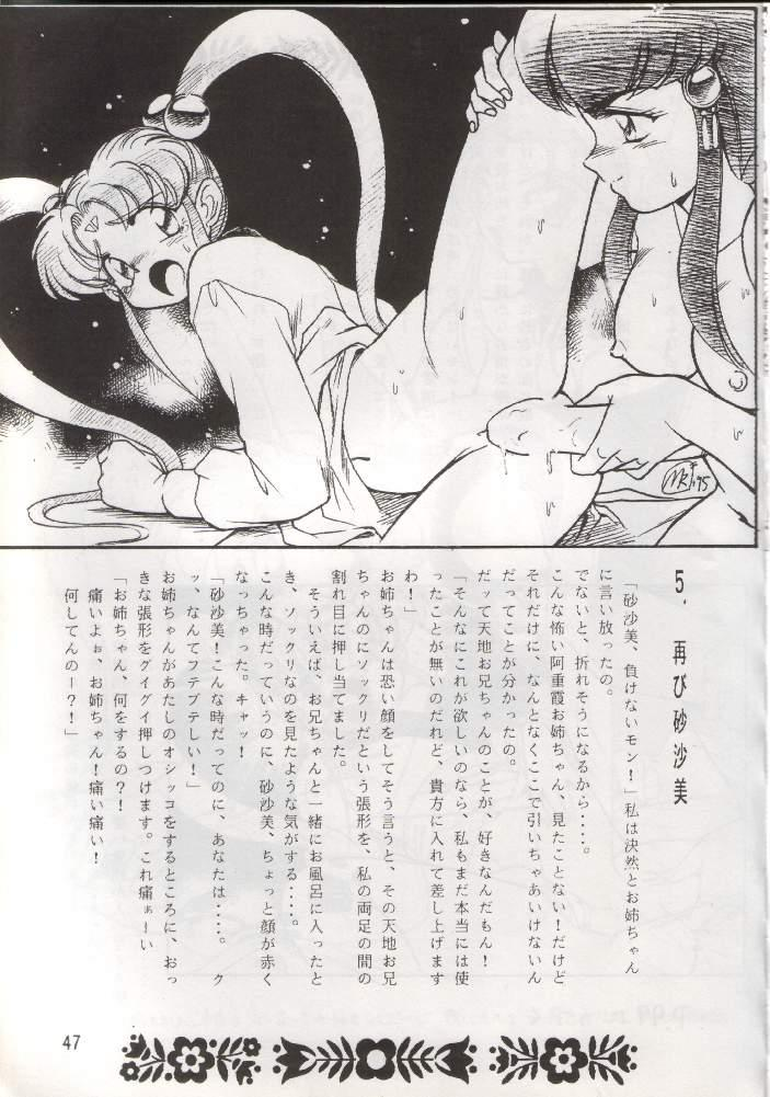 Tenchi Damashii 46